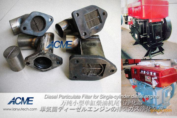 供应适用于小型单缸柴油机的尾气净化器