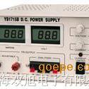 直流稳压电源,YB1715B