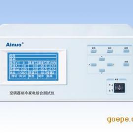AN7951空调器制冷家电综合测量仪
