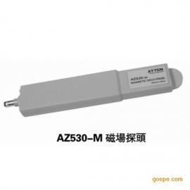 AZ530-M 磁场近场探头