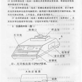 泡沫杯(ZPM-P啤酒浊度泡沫检测仪专用)中国泡沫杯(ZPM-P啤酒...