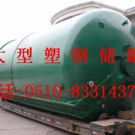 钢衬塑大型储罐 贮罐 反应釜 搅拌釜