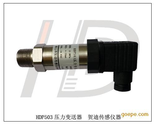 压力传感器-液压传感器-水压传感器-压力传感器