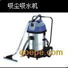 吸尘机/吸尘吸水机