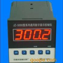 JZ-5000型通用智能显示控制调节仪