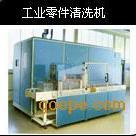 工业零件清洗机