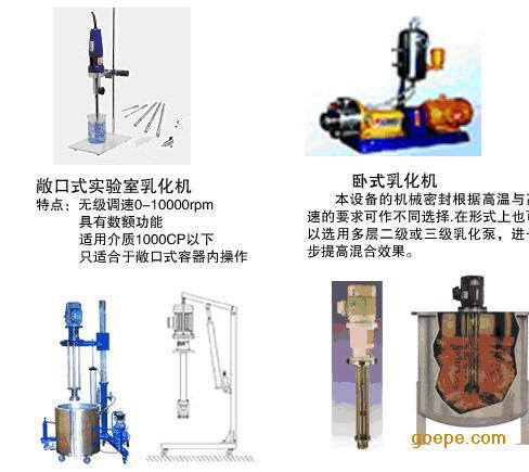 高剪切混合乳化机价格 胶替磨乳化机