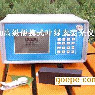 高级便携式叶绿素荧光仪,植物叶绿素荧光效能分析仪