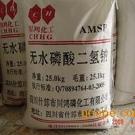 无水磷酸二氢钠(AMSP)