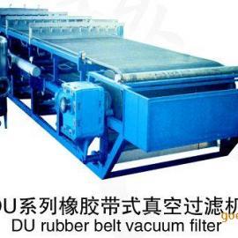 DU水平橡胶带式真空过滤机