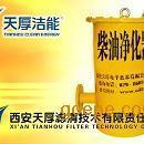 THY-400S汽车环保节油器