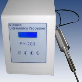 上海超声波处理器