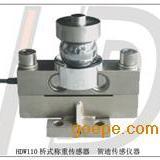 HDW110 桥式称重,测力传感器