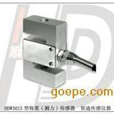 HDW301 S型拉力称重测力传感器