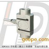 HDW303 S型称重,测力传感器