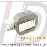 HDW304 S型称重(测力)传感器