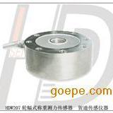 HDW207 轮辐式称重(测力)传感器