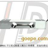 HDW601 平行梁式称重,测力传感器