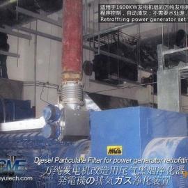 供应重型发电机组尾气净化器[干法,程序控制]
