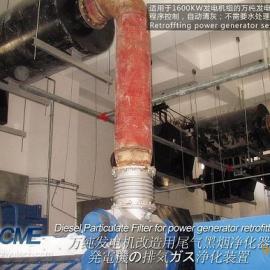 供应柴油发电机组尾气黑烟颗粒捕集装置[干法,程控