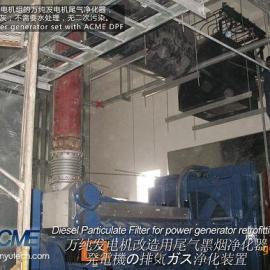 供应1600kw发电机组尾气净化器[干法,程序控