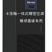 深圳机房空调,卡洛斯空调世界品质您的节能专家