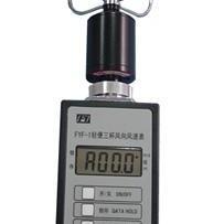 FYF-1轻便三杯风向风速表