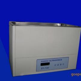 SY-720超声波清洗仪 超声波清洗机