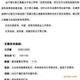 氧化聚乙烯蜡 /中国 型号:m311583
