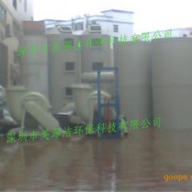 洗涤塔-深圳市美源洁环保科技有限公司