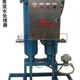 旁流水�理器(G型)