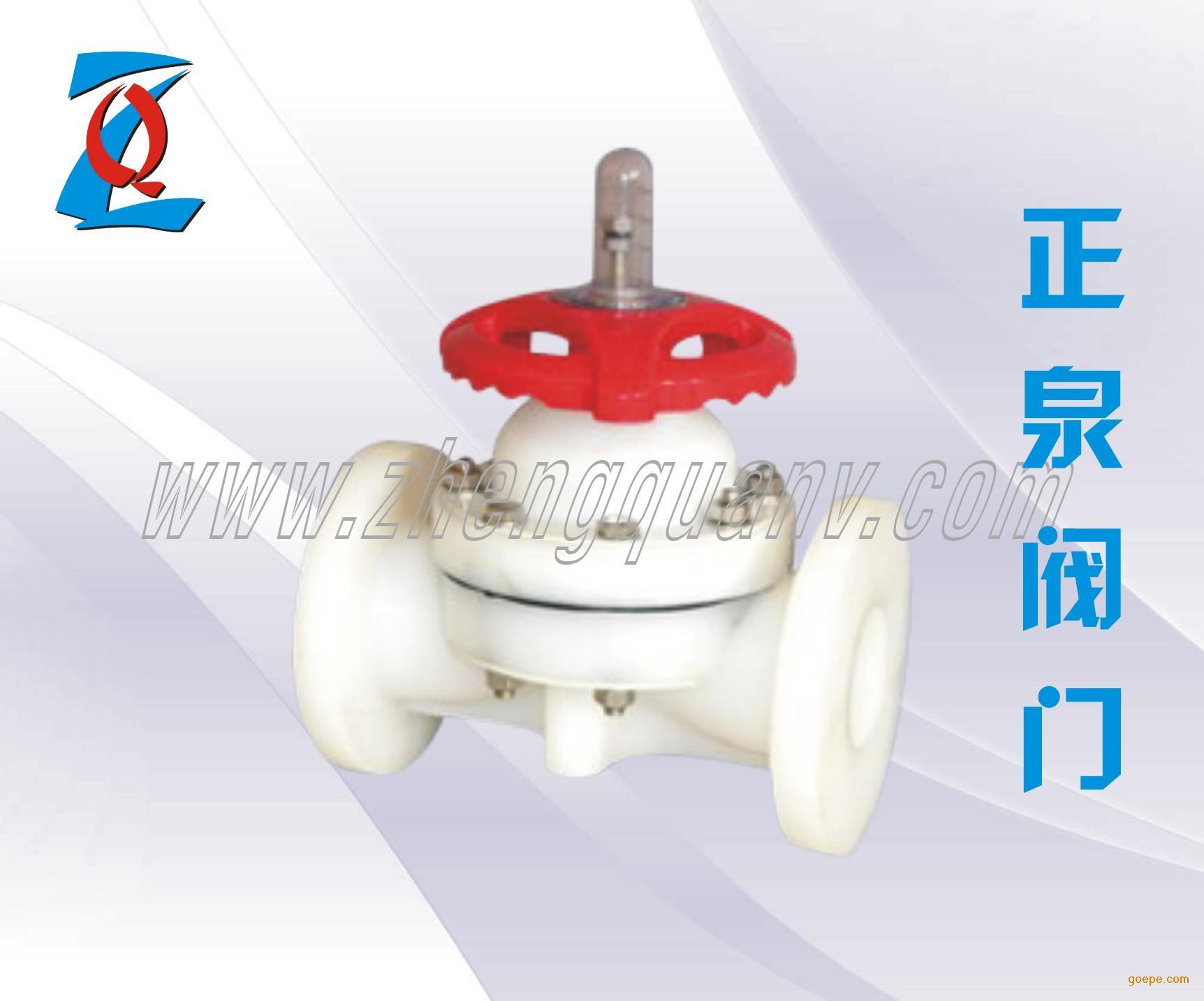 G41F-10F塑料PVDF隔膜阀