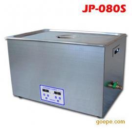 洁牌标准型医用医疗仪器超声波清洗机JP-080S