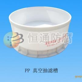 PP、PVC真空过滤器|过滤槽过滤桶