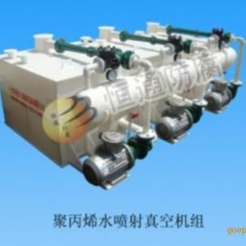 水��射真空泵
