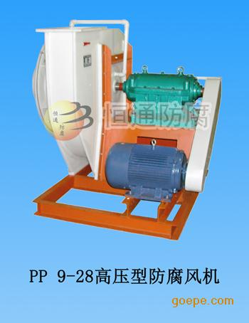 PP耐腐高压风机
