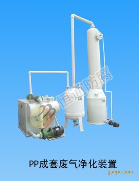 聚丙烯成套废气净化装置