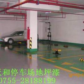 湛江地下停车场地板漆厂家施工
