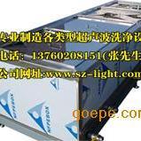 PCB、电子产品超声波清洗机