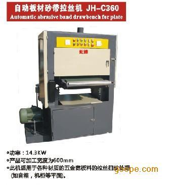 自动板材砂带拉丝机