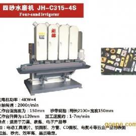 四砂水磨机
