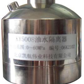 KY5008油水隔离器