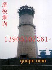 河南济源烟囱滑模建烟囱公司