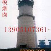 *建钢筋混凝土水泥烟囱公司