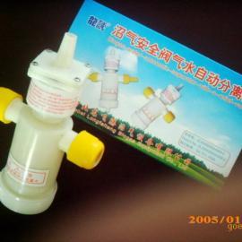 沼气气水自动分离器;凝水器