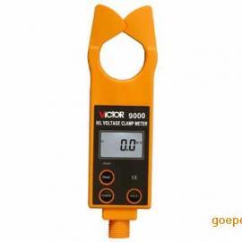 高低压钳形电流表VICTOR 9000