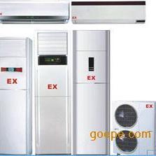 防爆空调,广州防爆空调,广西防爆空调