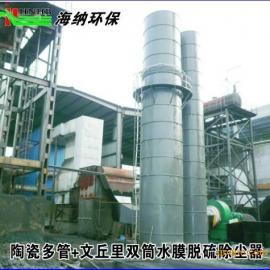 旋流式双筒水膜脱硫除尘器