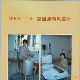 WKH-1.3高温熔体旋转粘度计