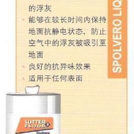 索特sutter3952恒亮抗静电推尘剂|牵尘油|除尘剂